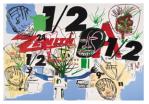 The Good Basquiat/Warhol